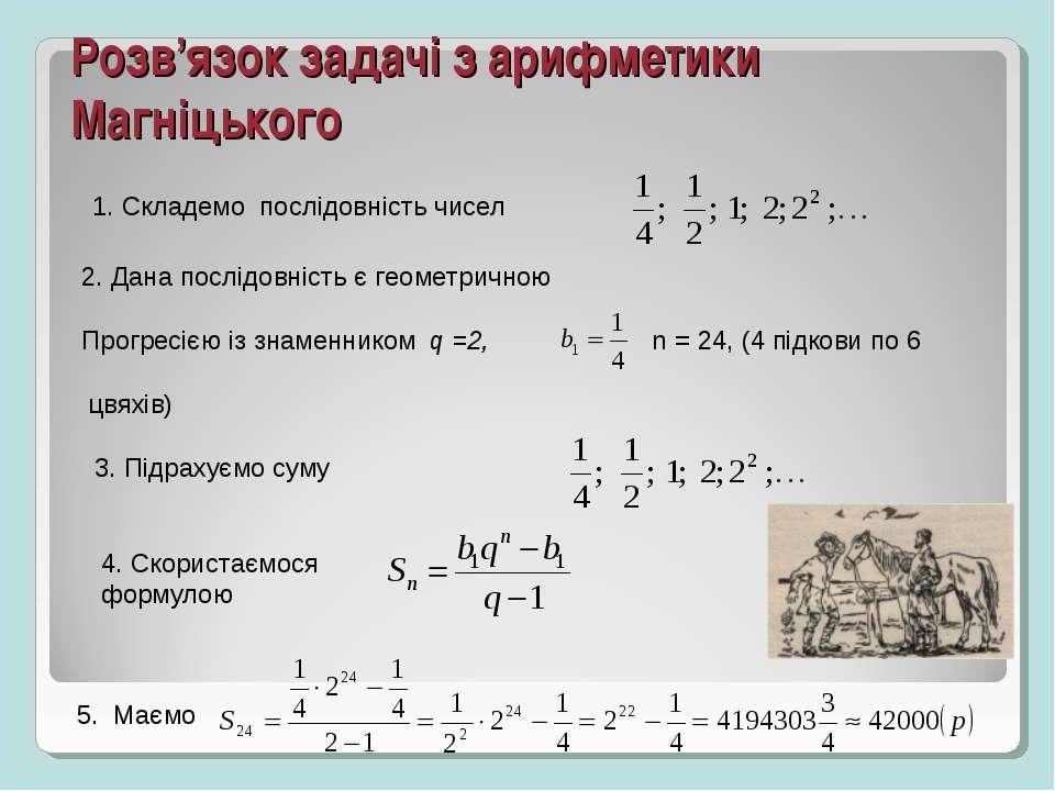 Розв'язок задачі з арифметики Магніцького