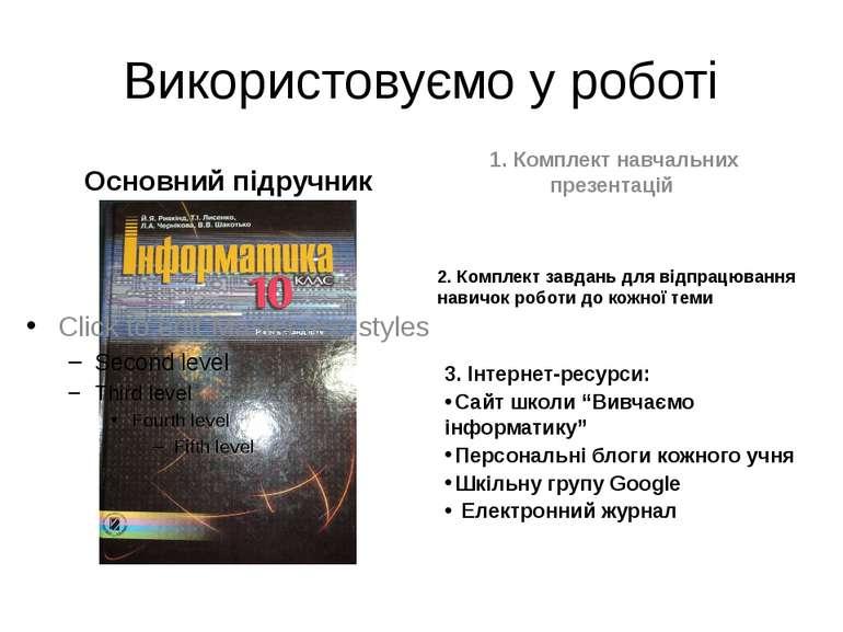 Використовуємо у роботі Основний підручник 1. Комплект навчальних презентацій...
