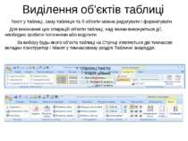 Виділення об'єктів таблиці Текст у таблиці, саму таблицю та її об'єкти можна ...