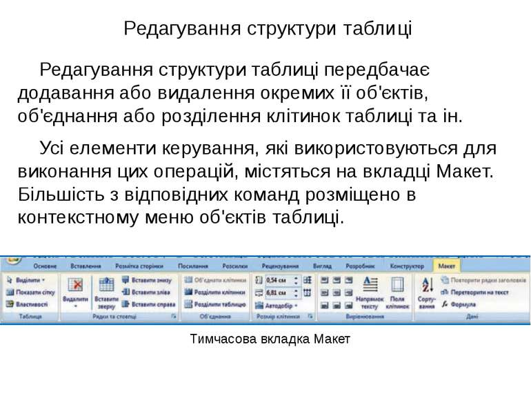 Редагування структури таблиці Редагування структури таблиці передбачає додава...
