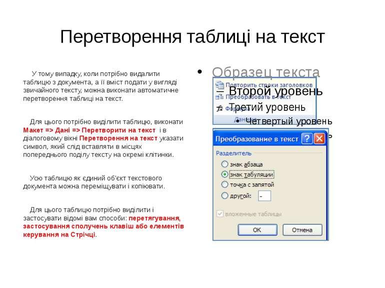 Перетворення таблиці на текст У тому випадку, коли потрібно видалити таблицю ...