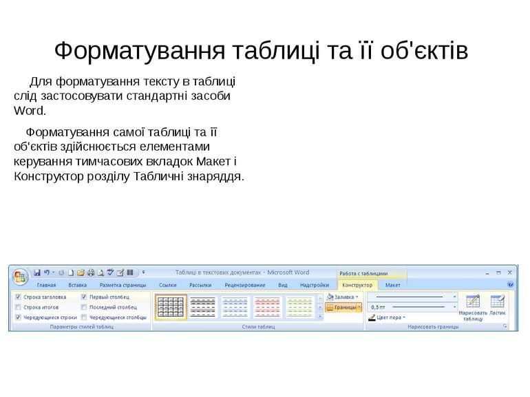 Форматування таблиці та її об'єктів Для форматування тексту в таблиці слід з...