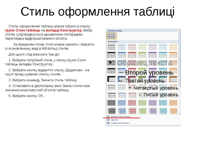 Стиль оформлення таблиці Стиль оформлення таблиці можна обрати в списку групи...