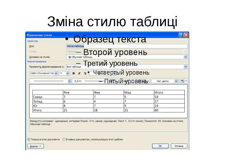 Зміна стилю таблиці Презентація вчителя СЗОШ №8 м. Хмельницького Кравчук Г.Т.