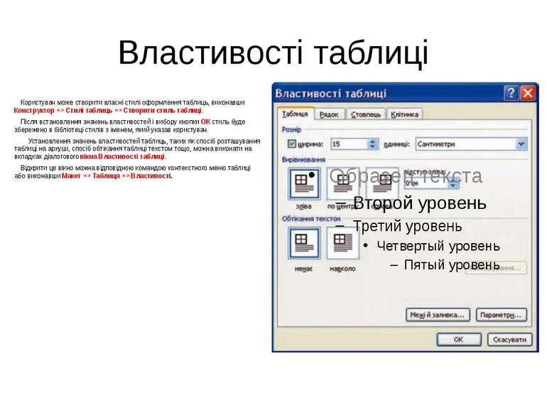 Властивості таблиці Користувач може створити власні стилі оформлення таблиць,...
