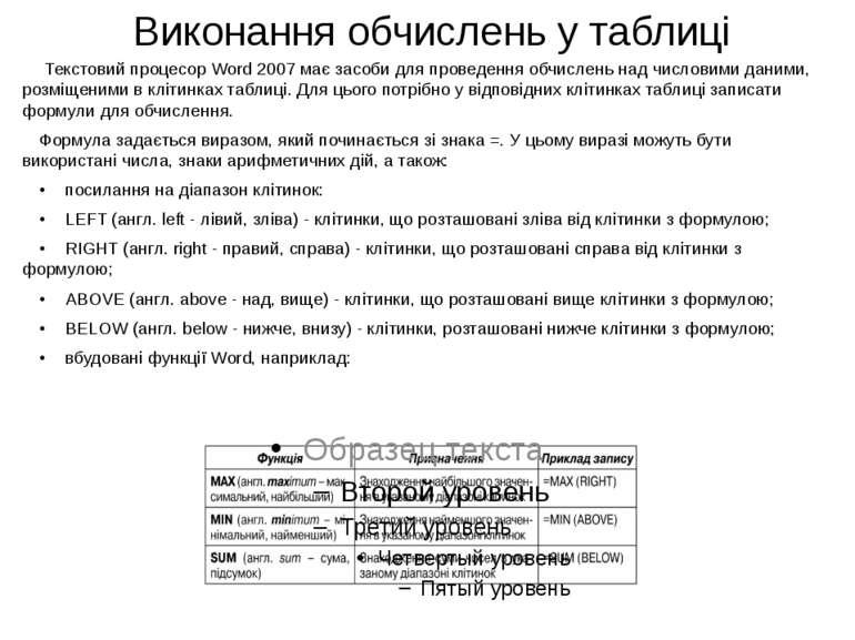 Виконання обчислень у таблиці Текстовий процесор Word 2007 має засоби для пр...