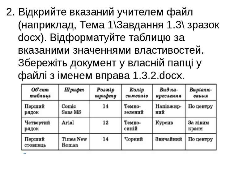 2. Відкрийте вказаний учителем файл (наприклад, Тема 1\Завдання 1.3\ зразок d...