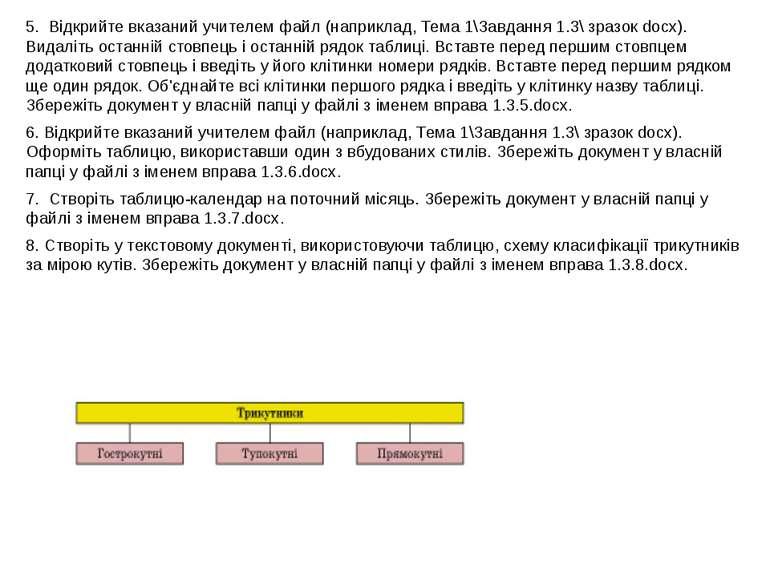 5. Відкрийте вказаний учителем файл (наприклад, Тема 1\Завдання 1.3\ зразок d...