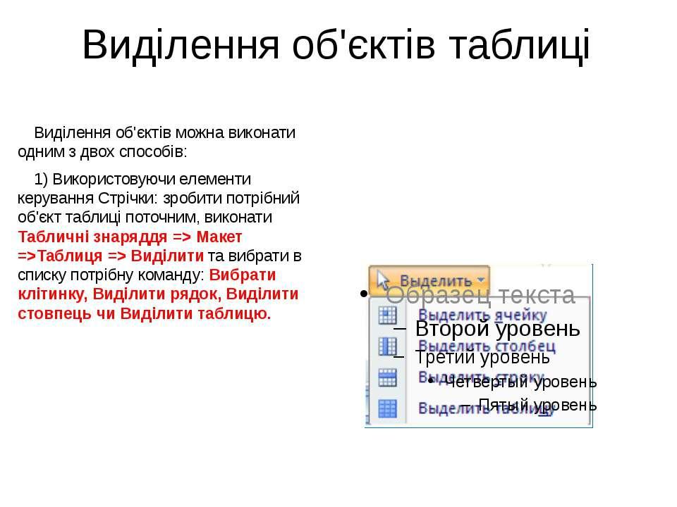 Виділення об'єктів таблиці Виділення об'єктів можна виконати одним з двох спо...