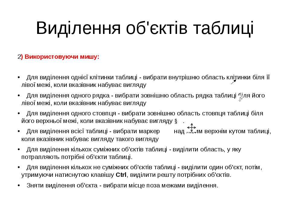 Виділення об'єктів таблиці Презентація вчителя СЗОШ №8 м. Хмельницького Кравч...