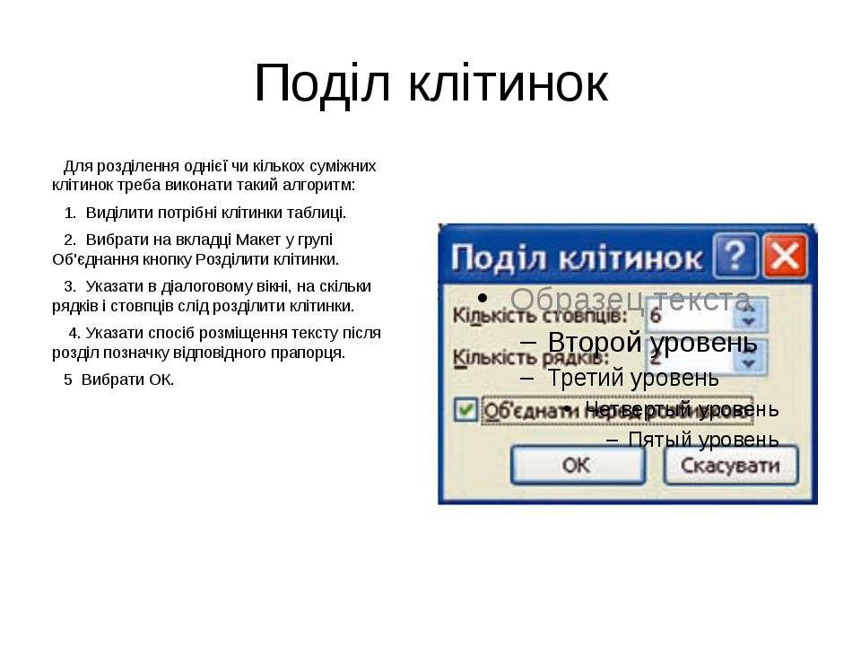 Поділ клітинок Для розділення однієї чи кількох суміжних клітинок треба викон...