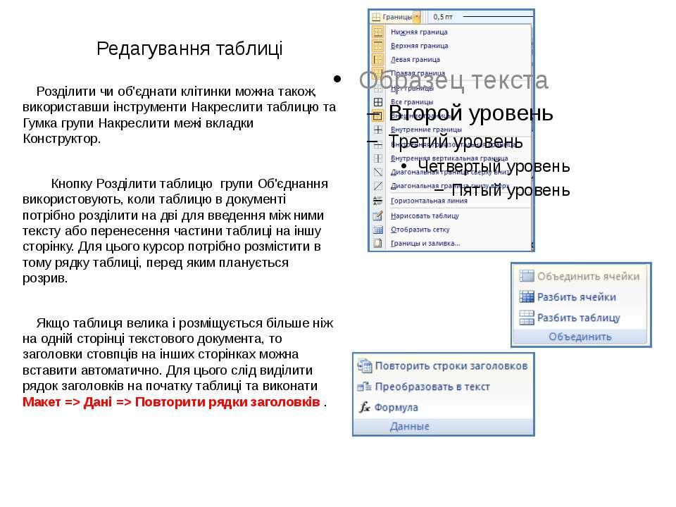 Редагування таблиці Розділити чи об'єднати клітинки можна також, використавши...