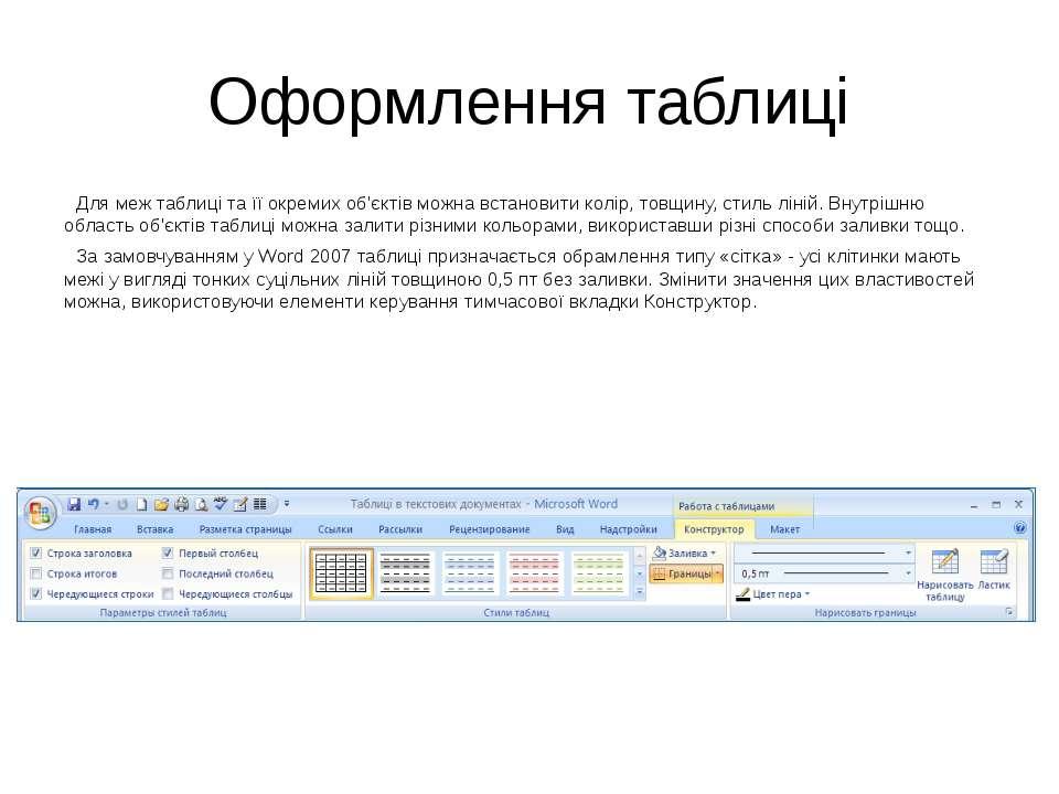 Оформлення таблиці Для меж таблиці та її окремих об'єктів можна встановити ко...