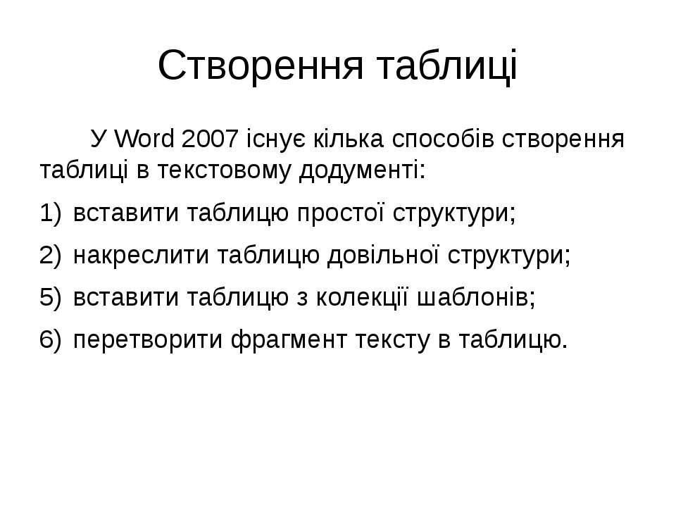 Створення таблиці  У Word 2007 існує кілька способів створення таблиці в тек...