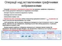 Операції над вставленими графічними зображеннями Операції копіювання, переміщ...