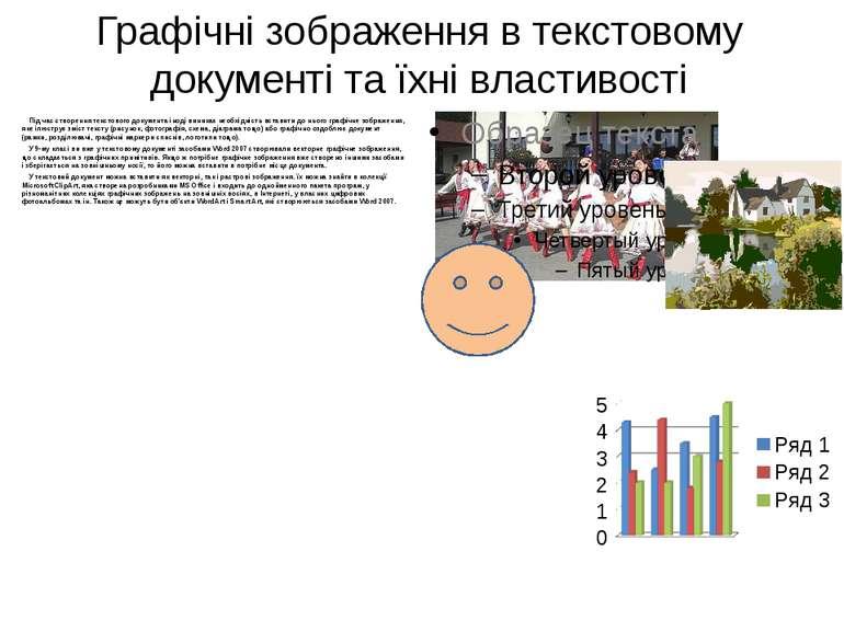 Графічні зображення в текстовому документі та їхні властивості Під час створе...