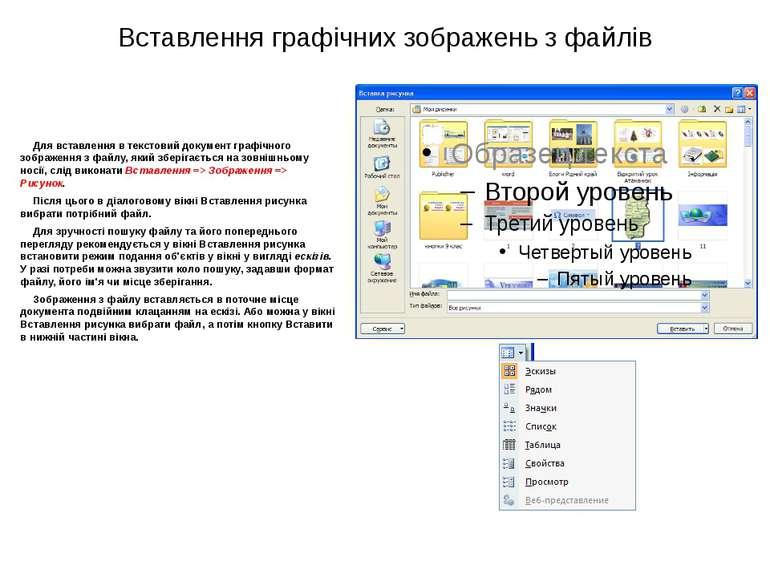Вставлення графічних зображень з файлів Для вставлення в текстовий документ г...