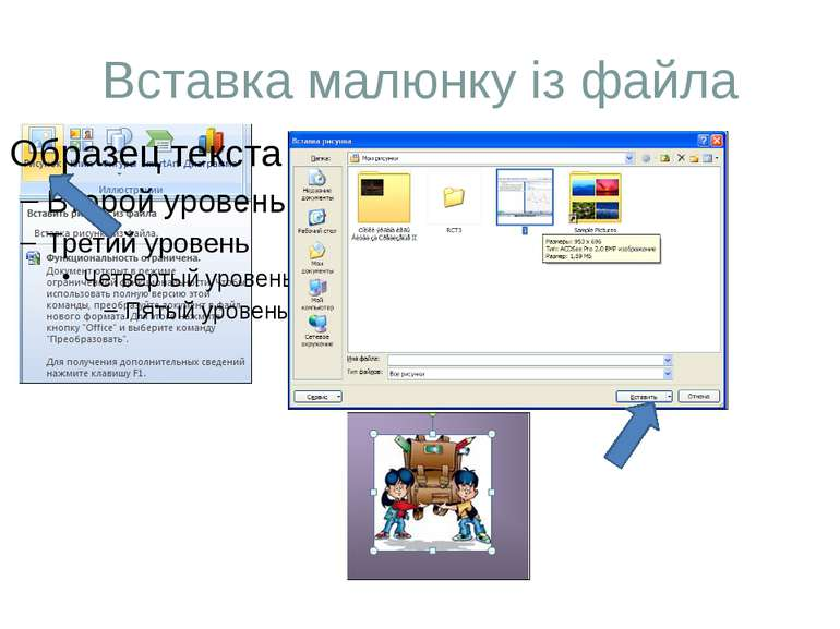 Вставка малюнку із файла
