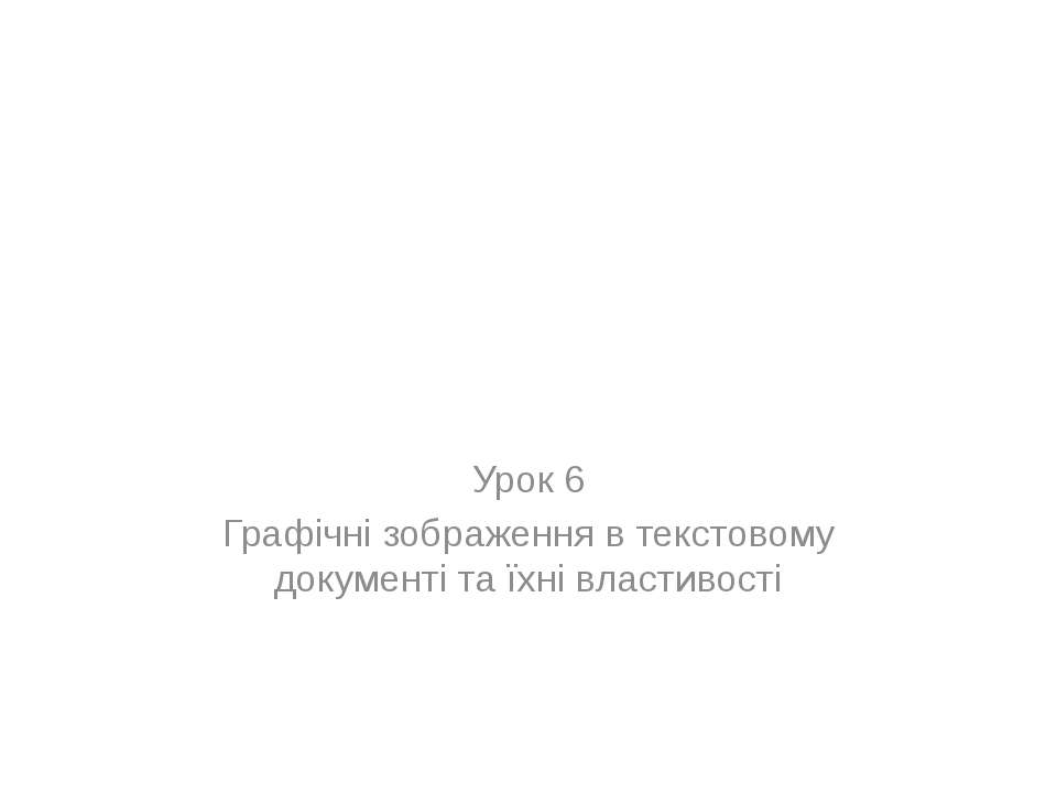 Урок 6 Графічні зображення в текстовому документі та їхні властивості