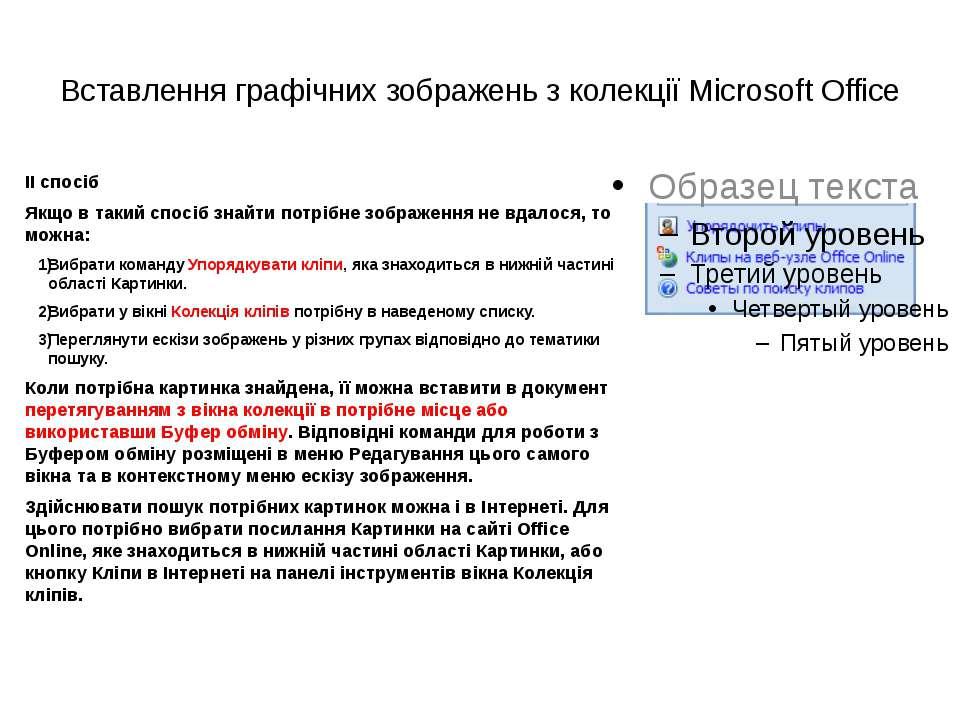 Вставлення графічних зображень з колекції Microsoft Office ІІ спосіб Якщо в т...