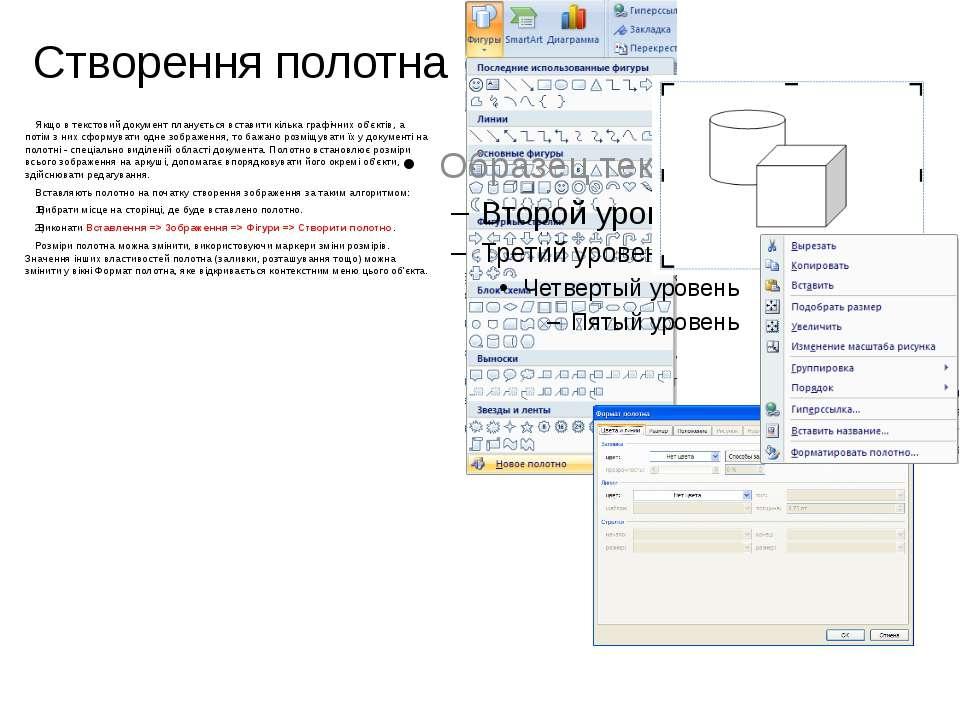 Створення полотна Якщо в текстовий документ планується вставити кілька графіч...