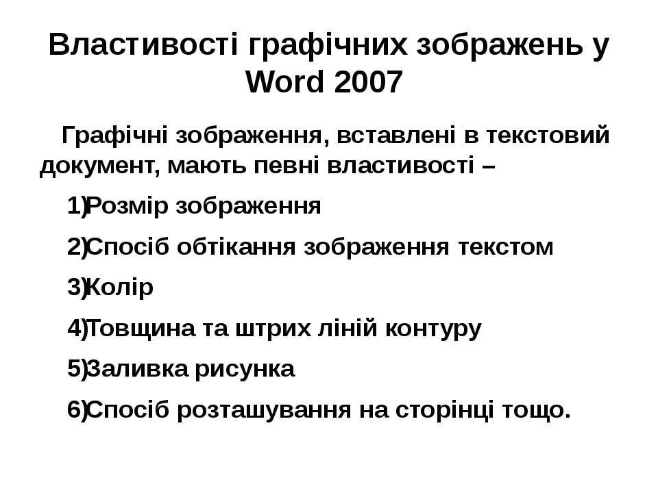 Властивості графічних зображень у Word 2007 Графічні зображення, вставлені в ...