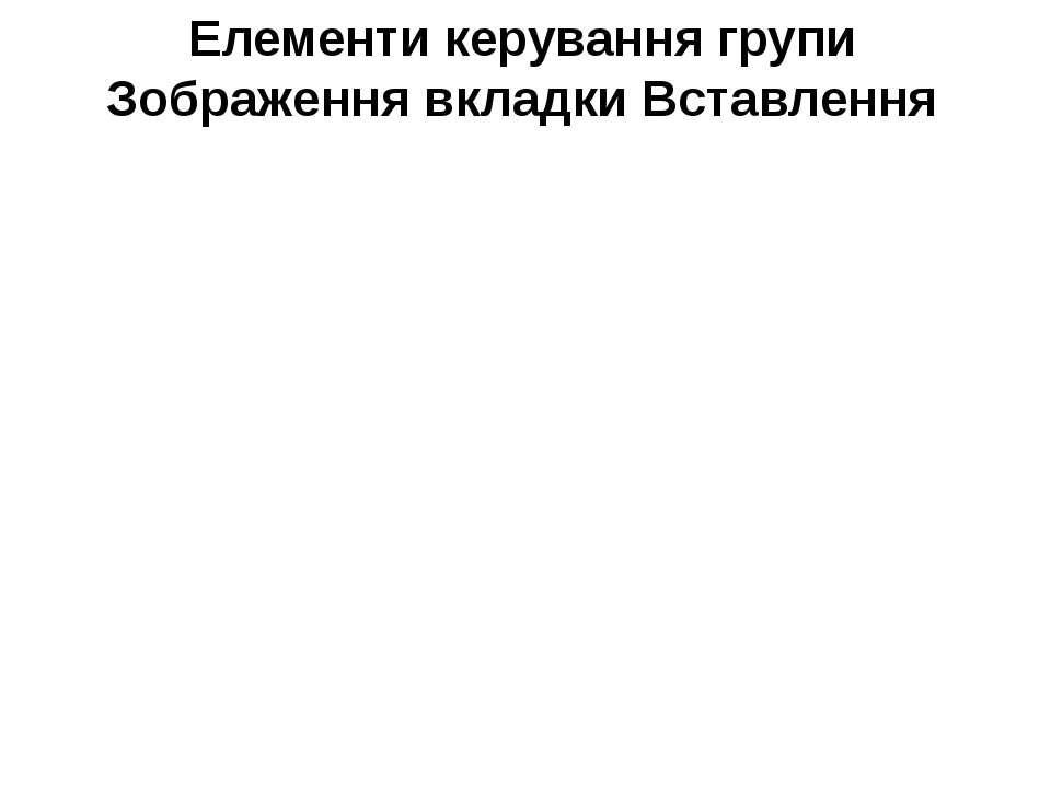 Презентація вчителя СЗОШ №8 м. Хмельницького Кравчук Г.Т. Елементи керування ...
