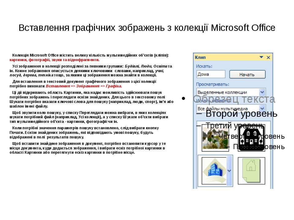 Вставлення графічних зображень з колекції Microsoft Office Колекція Microsoft...