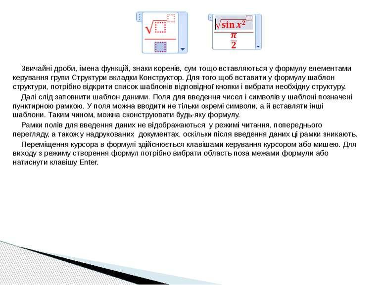 Звичайні дроби, імена функцій, знаки коренів, сум тощо вставляються у формулу...