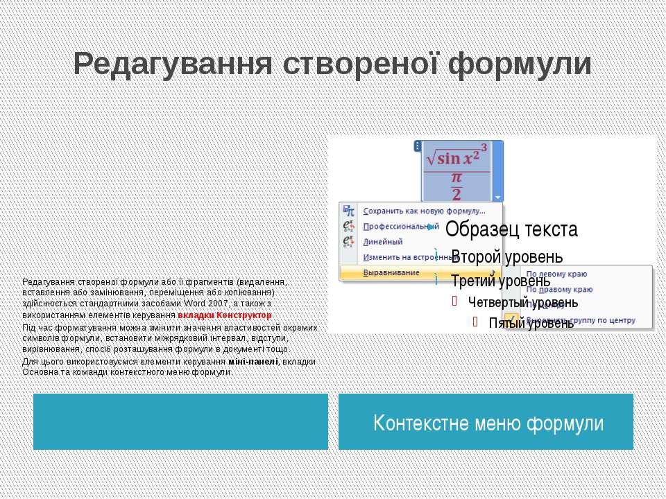 Редагування створеної формули Контекстне меню формули Редагування створеної ф...