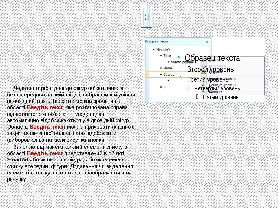 Додати потрібні дані до фігур об'єкта можна безпосередньо в самій фігурі, виб...
