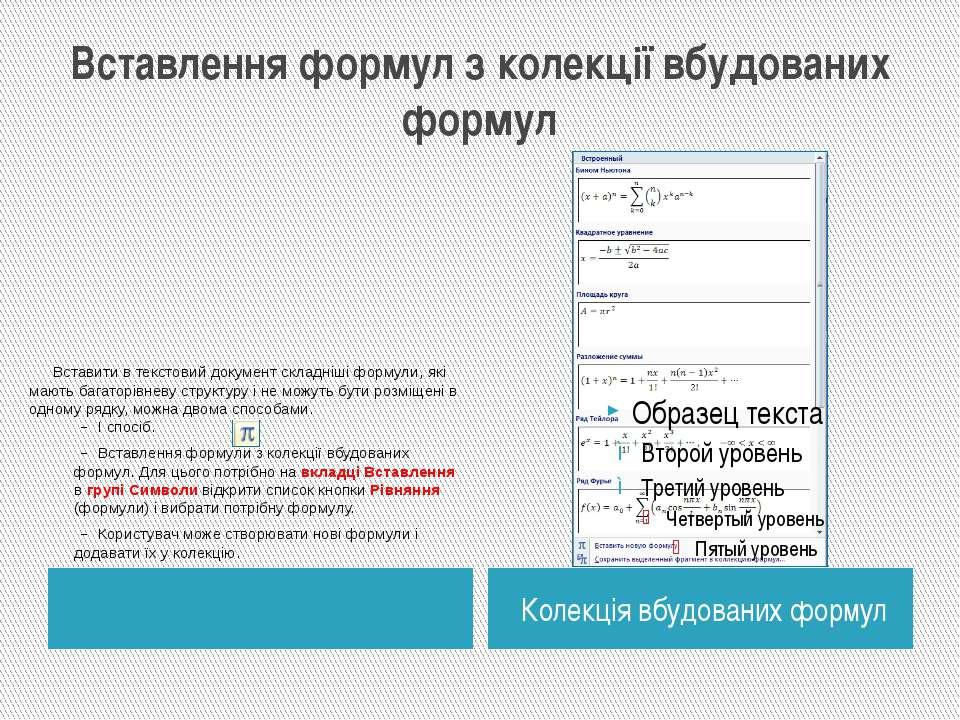 Вставлення формул з колекції вбудованих формул Колекція вбудованих формул Вст...