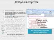 Створення структури Вигляд документу в режимі перегляду Структура Виділити на...