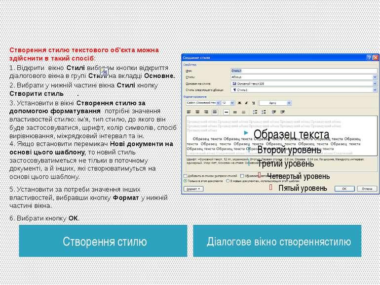 Створення стилю Діалогове вікно створеннястилю Створення стилю текстового об'...