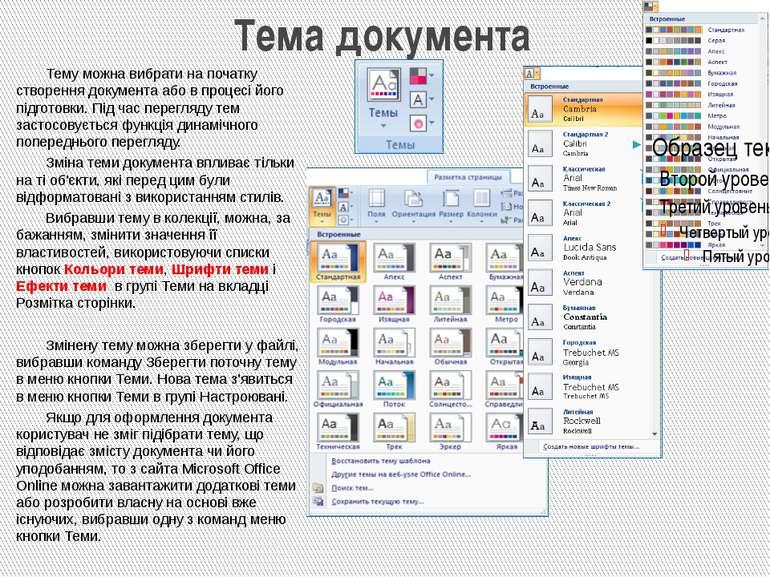 Тема документа Тему можна вибрати на початку створення документа або в процес...