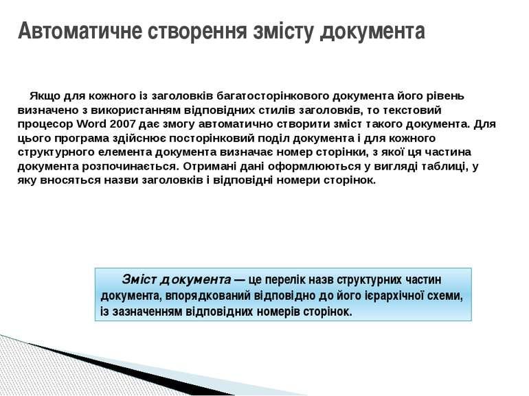 Якщо для кожного із заголовків багатосторінкового документа його рівень визна...