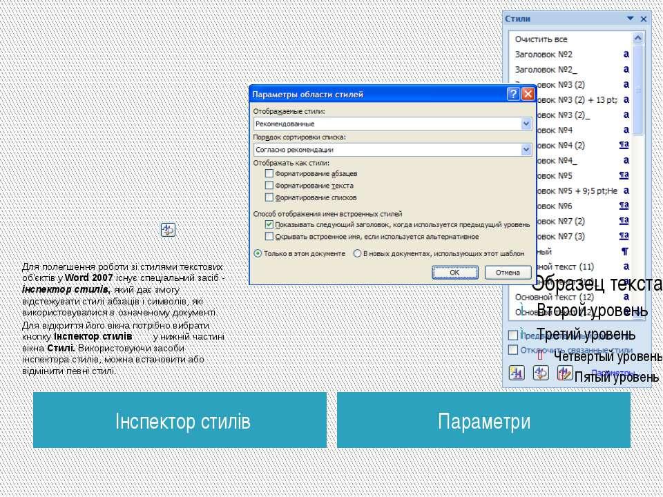 Інспектор стилів Параметри Для полегшення роботи зі стилями текстових об'єкті...