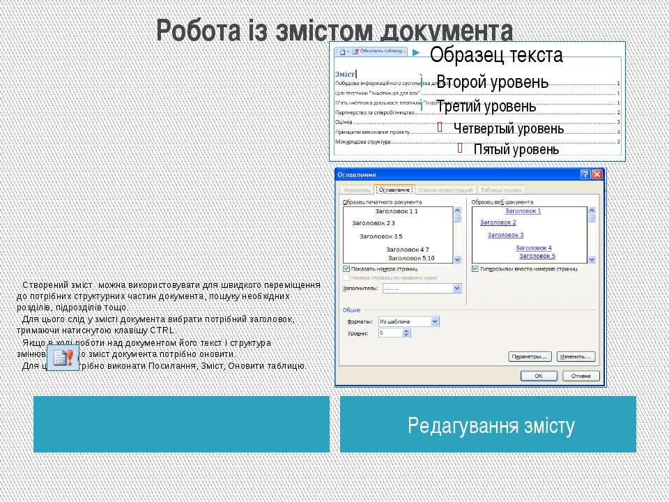 Робота із змістом документа Редагування змісту Створений зміст можна використ...