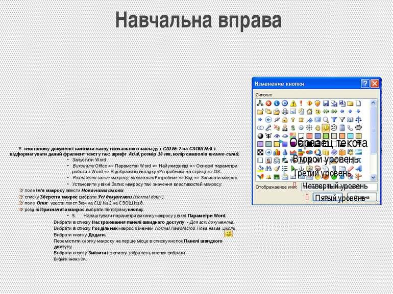 Навчальна вправа У текстовому документі замінити назву навчального закладу з ...