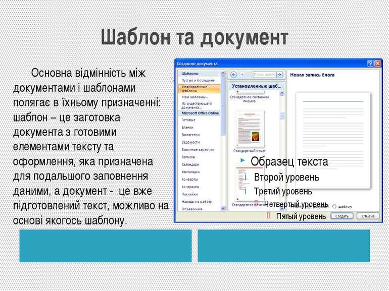 Шаблон та документ Основна відмінність між документами і шаблонами полягає в ...