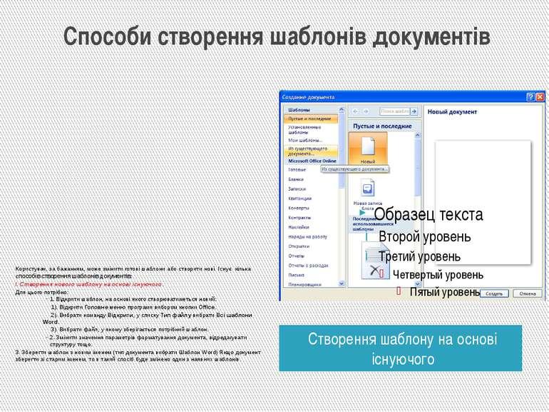 Способи створення шаблонів документів Створення шаблону на основі існуючого К...