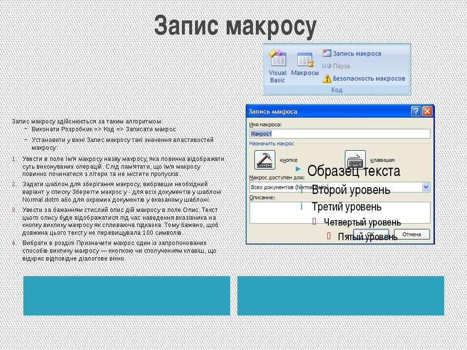 Запис макросу Запис макросу здійснюється за таким алгоритмом: Виконати Розроб...