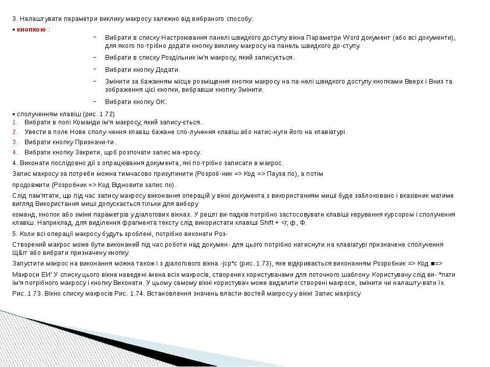 3. Налаштувати параметри виклику макросу залежно від вибраного способу: • кно...