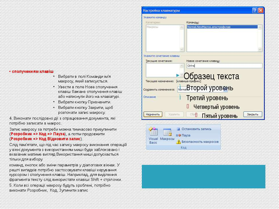 • сполученням клавіш Вибрати в полі Команди ім'я макросу, який записується. У...