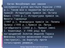 Євген Михайлович має звання заслуженого діяча мистецтв України (1993 р.). Так...