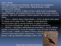 СЛОН І МУХИ Учені Мухи зібрались на симпозіум: «До питання про походження при...