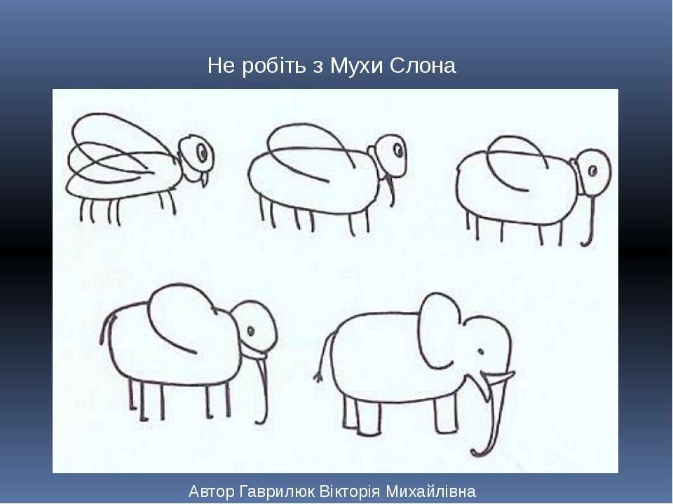 Не робіть з Мухи Слона Автор Гаврилюк Вікторія Михайлівна