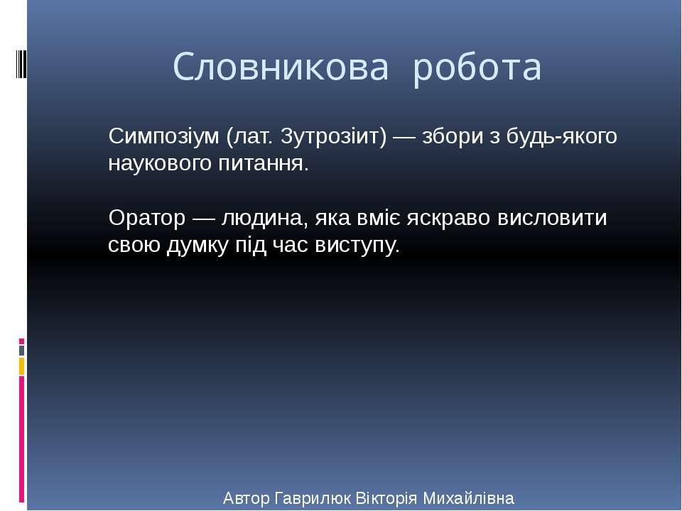 Словникова робота Симпозіум (лат. Зутрозіит) — збори з будь-якого наукового п...