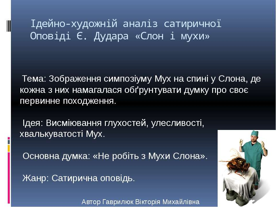 Ідейно-художній аналіз сатиричної Оповіді Є. Дудара «Слон і мухи» Тема: Зобра...