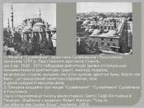 """1) Мечета """"Сулейманія"""", здвигнена Сулейманом і Роксоляною, закінчена 1557 р. ..."""